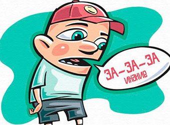 Как побороть заикание: упражнения для преодоления заикания у взрослых и детей