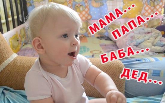 Первые слова годовалого малыша