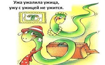 Животные в русских скороговорках