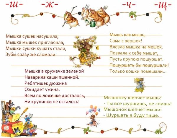Стихи со звуком ш новогодние