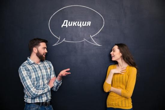 Дикция или отчетливое произношение
