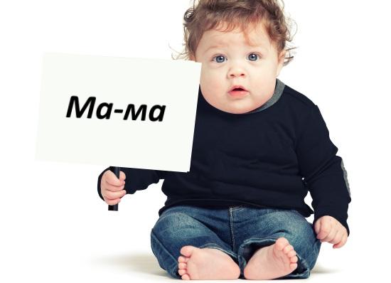 Первое слово ребенка