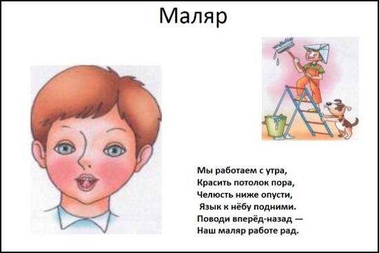 """Артикуляционное упражнение """"Маляр"""""""