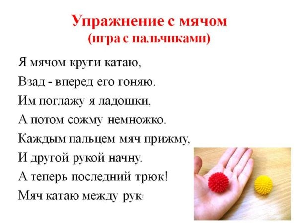 Упражнение с мячиком