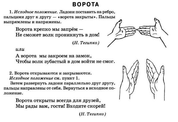 """Пальчиковая гимнастика, упражнение """"Ворота"""""""