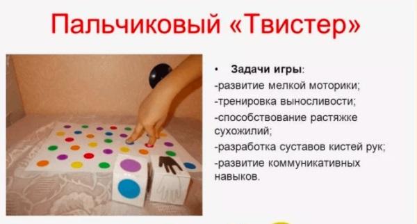 """Пальчиковая игра """"Твистер"""""""