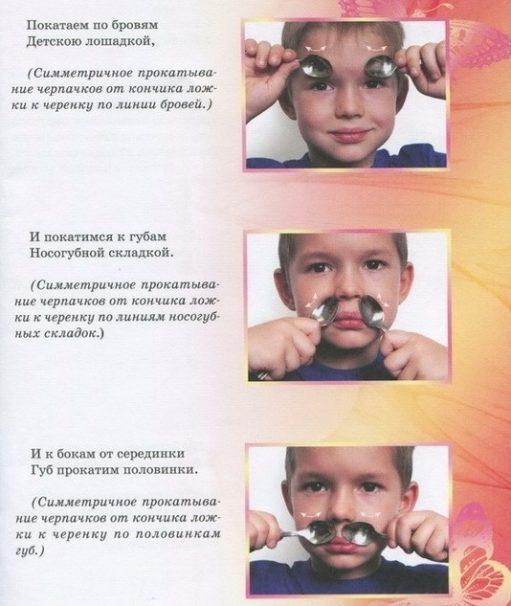 Массаж ложками области бровей и губ