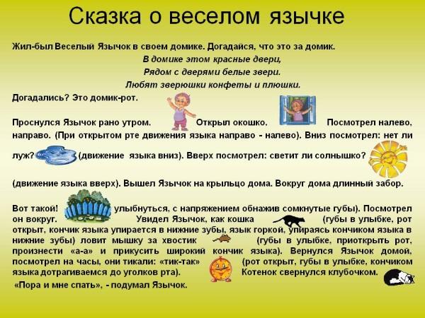"Текст ""Сказки о веселом язычке"""
