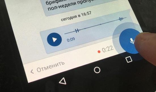 Запись голосового сообщения в мессенджере