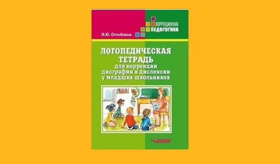 Логопедическая тетрадь для коррекции дислексии Оглобиной