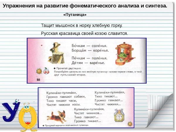 Упражнения на развитие фонематического анализа и синтеза