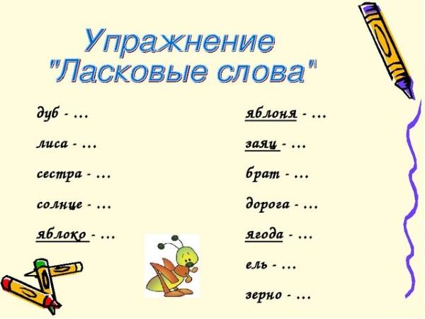 """Упражнение """"Ласковые слова"""""""