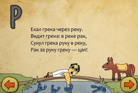 Скороговорка про грека