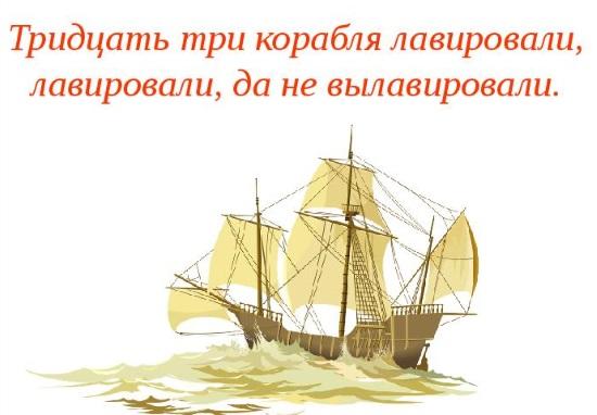 Скороговорка про тридцать три корабля