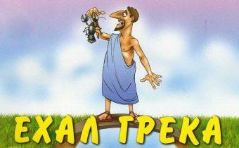 Смешная, нелепая и грустная скороговорка про Греку
