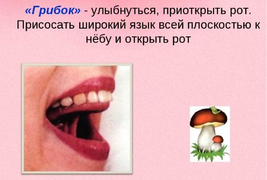 """Упражнение """"Грибок"""""""
