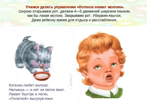 """Упражнение """"Котенок лакает молоко"""""""