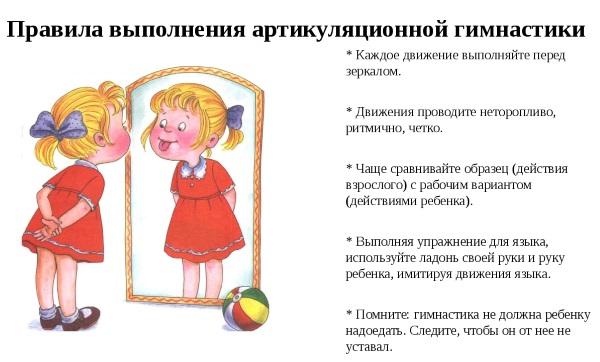 Правила выполнения артикуляционной гимнастики